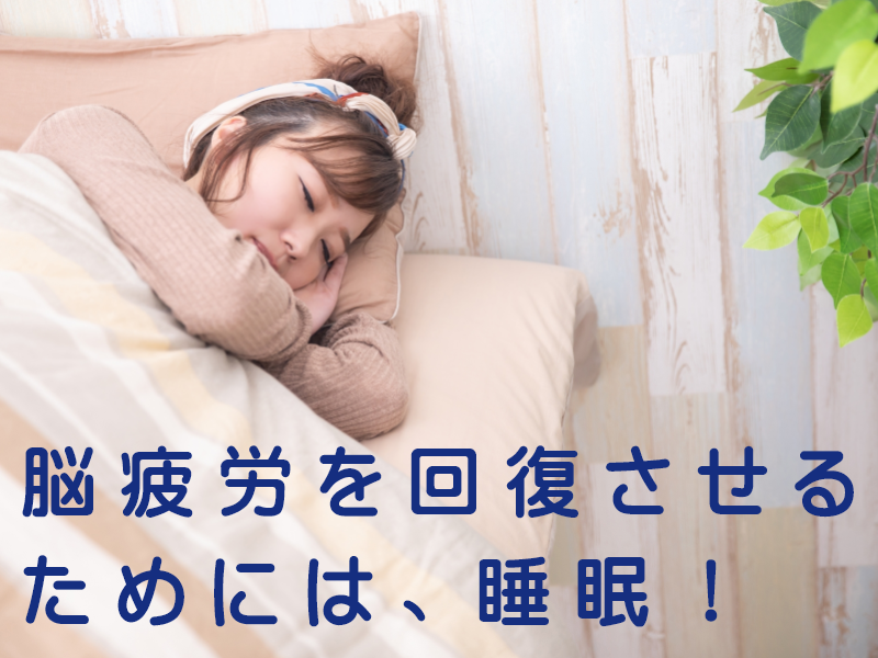 疲労を回復させるためには、睡眠!