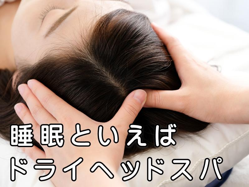 睡眠といえばドライヘッドスパ、自律神経を整える!